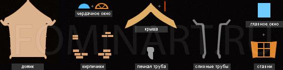 Рис. 10 Отрисованные заготовки домика