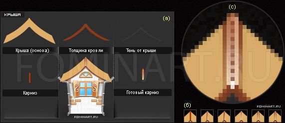 Рис. 26 Добавление готового карниза, толщины, тени от крыши (а), процесс создания (б) и увеличенный карниз крыши в 8 раз (с)
