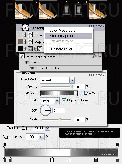 Рис. 34 Подготовка заготовки для использования Blending Options – Gradient Overlay