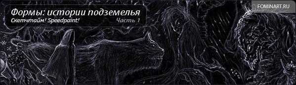 Скетч. «Формы: истории подземелья». Часть I