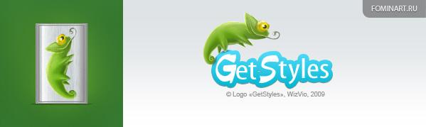 Финальный вариант логотипа для «GetStyles»
