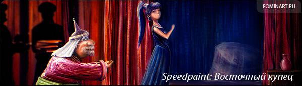 Speedpaint: Вочточный купец