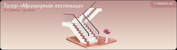Тизер «Мраморная лестница»