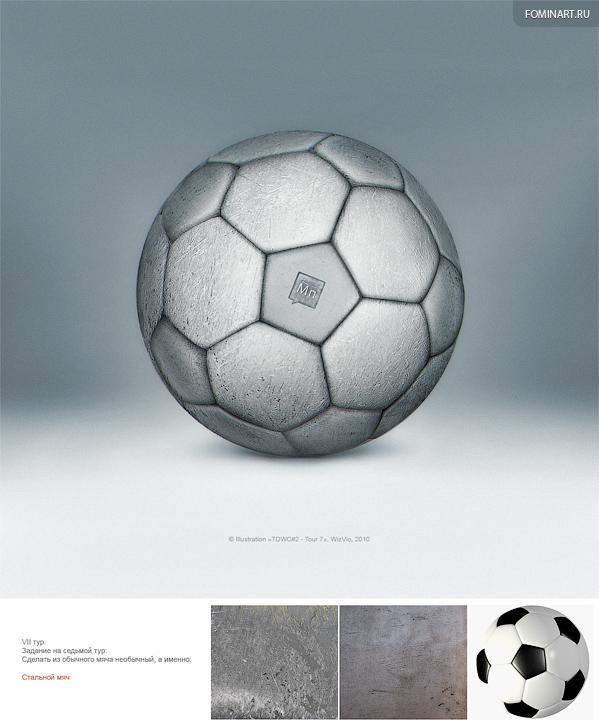 Работа на конкурс TDWC#2 «Стальной мяч»