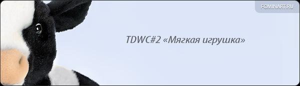 Работа на конкурс TDWC#2 «Мягкая игрушка»