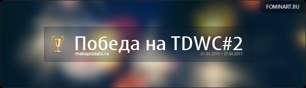 Победа на «TDWC#2»