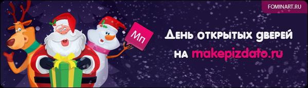 День открытых дверей на makepizdato.ru