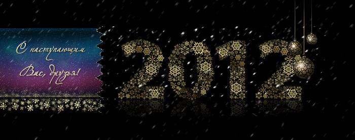 Итоги уходящего года. Новый 2012 год!