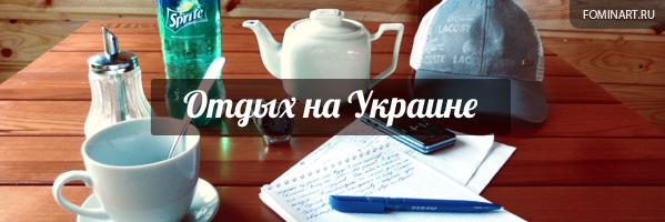 Итоги 2012. Август