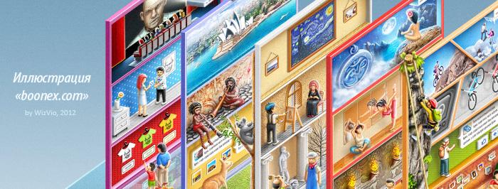 Создание иллюстрации «boonex.com»